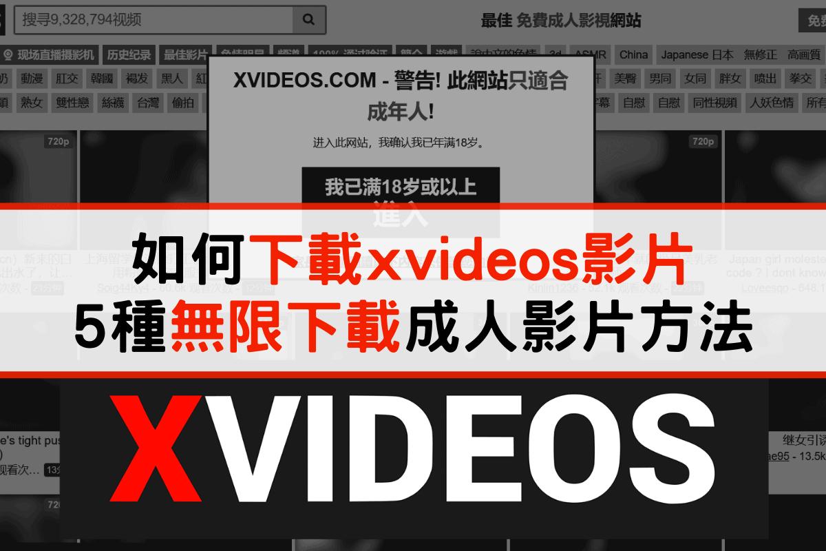 下載 xvideos 影片
