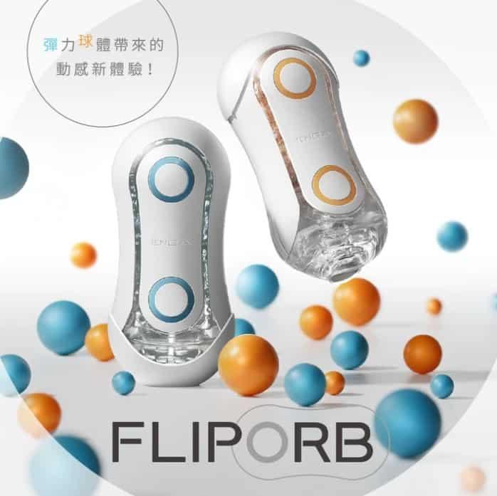 FLIP ORB 飛機杯