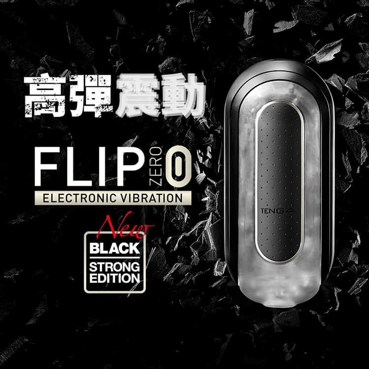 TENGA FLIP 0 EV BLACK