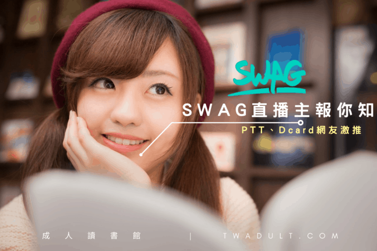 SWAG直播主