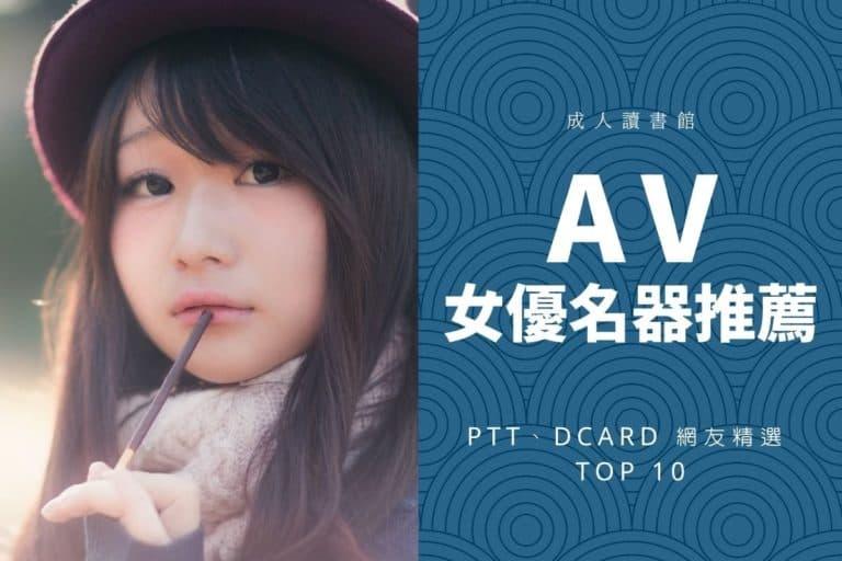 【AV女優名器推薦】PTT、Dcard 網友精選 Top 10