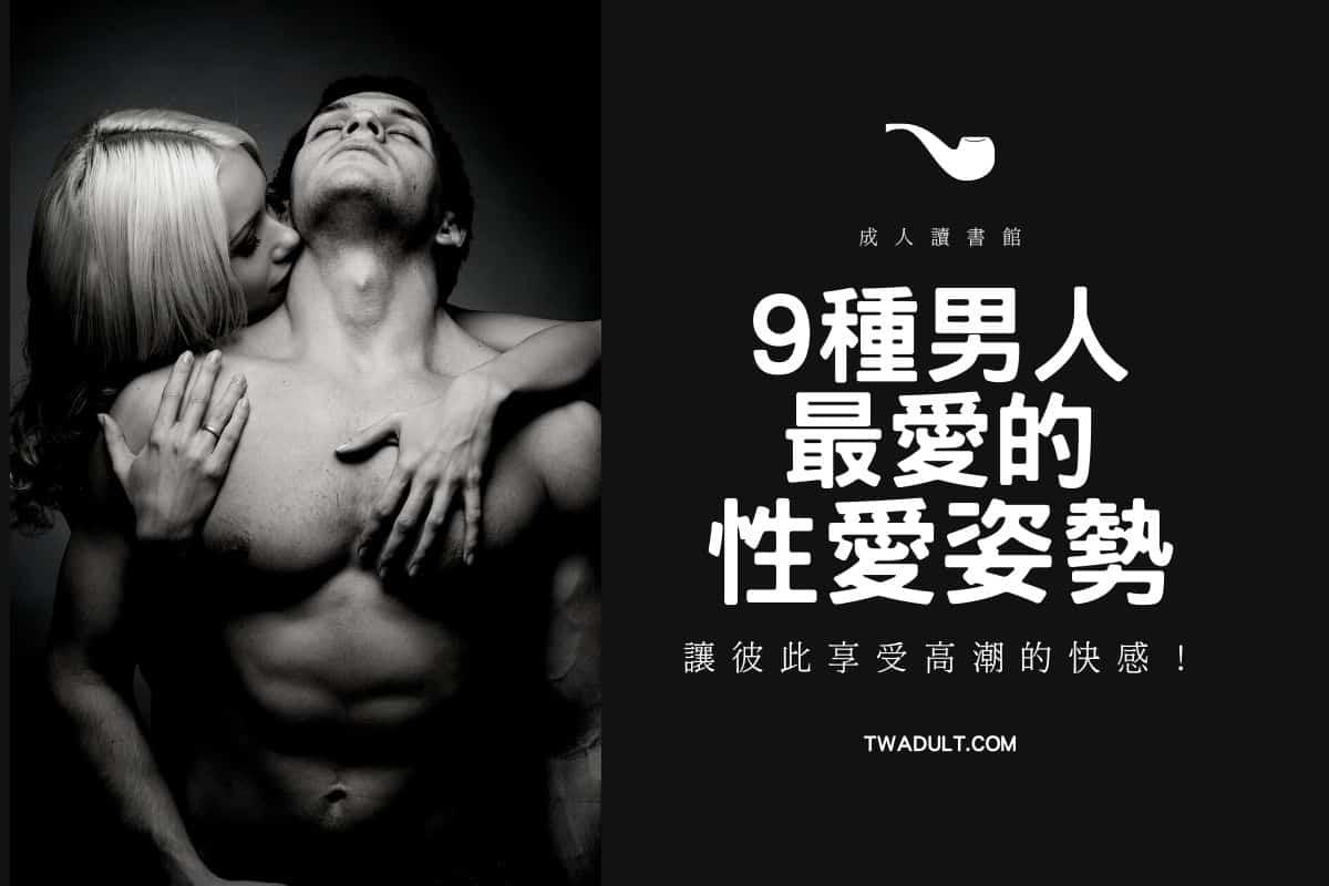 九種男人最喜歡的性愛姿勢